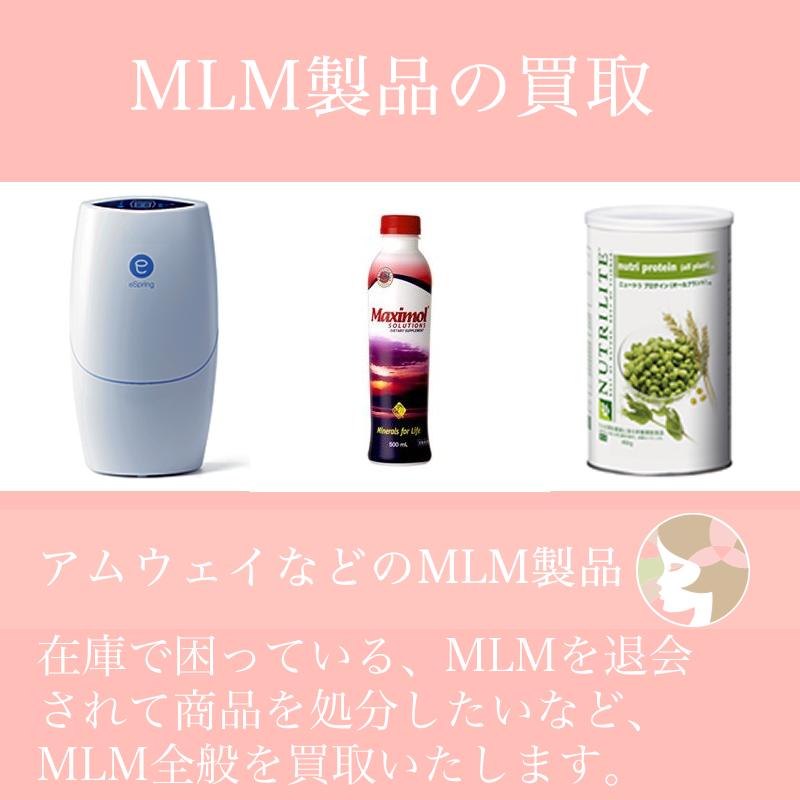MLM製品の買取にも対応いたしております。