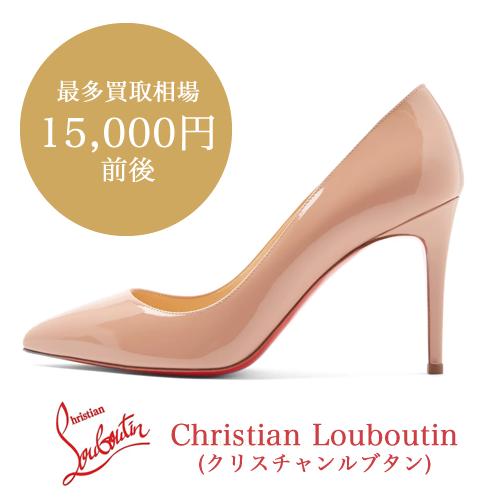 クリスチャン ルブタンの買取相場 最多買取相場は15000円前後となります。
