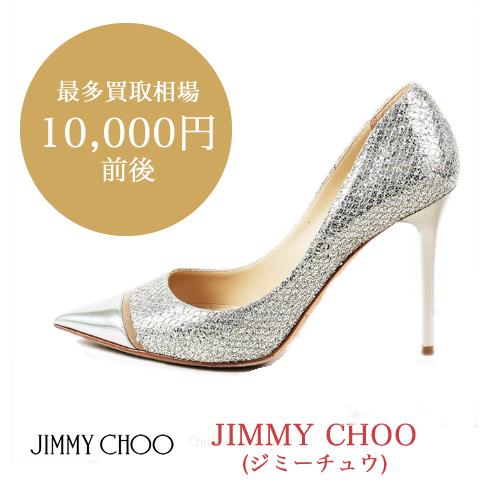 ジミーチュウの買取相場、最多の買取価格は1万円前後です