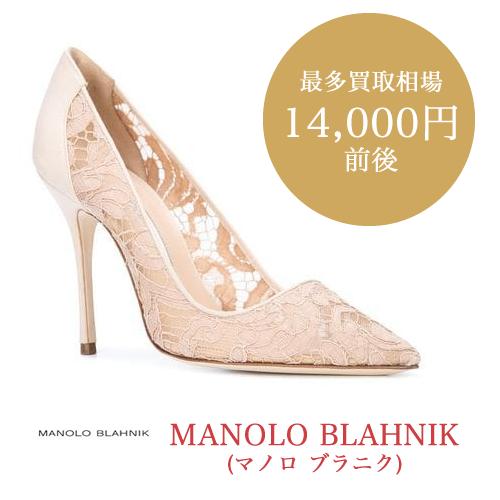 マノロ・ブラニクの買取相場は? 最多買取価格をお伝えします。