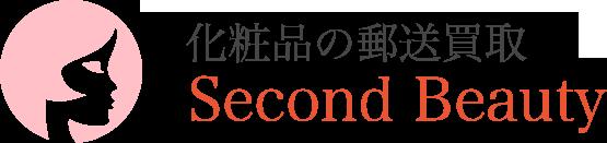 【化粧品の買取 セカンドビュティー】コスメサロン運営の化粧品買取サービス