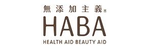 ハーバー(HABA)