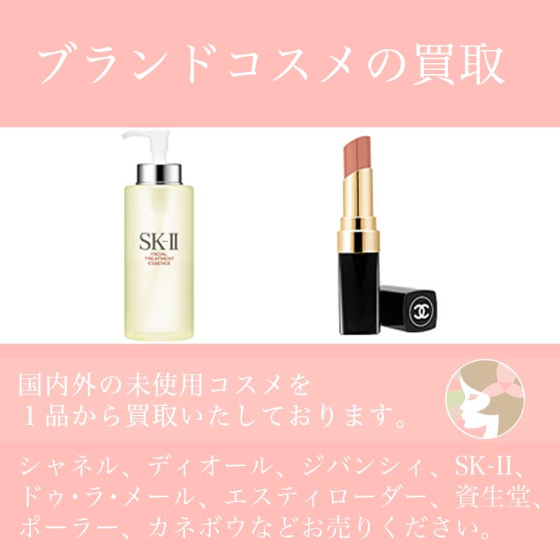 化粧品・コスメ・香水の郵送買取